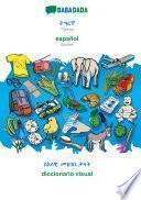 libro Babadada, Tigrinya (in Ge'ez Script) - Español, Visual Dictionary (in Ge'ez Script) - Diccionario Visual