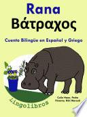 Aprender Griego: Griego Para Niños. Rana   Βάτραχος