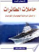 Medios Navales   Armamento Y Logistica