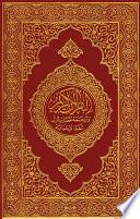 The Holy Quran (el Sagrado Corán) Spanish Languange Edition Pro