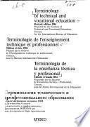 Терминология Технического И Профессионального Образования
